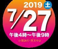 2017年7月29日(土)午後4時〜午後9時 小雨決行/荒天中止