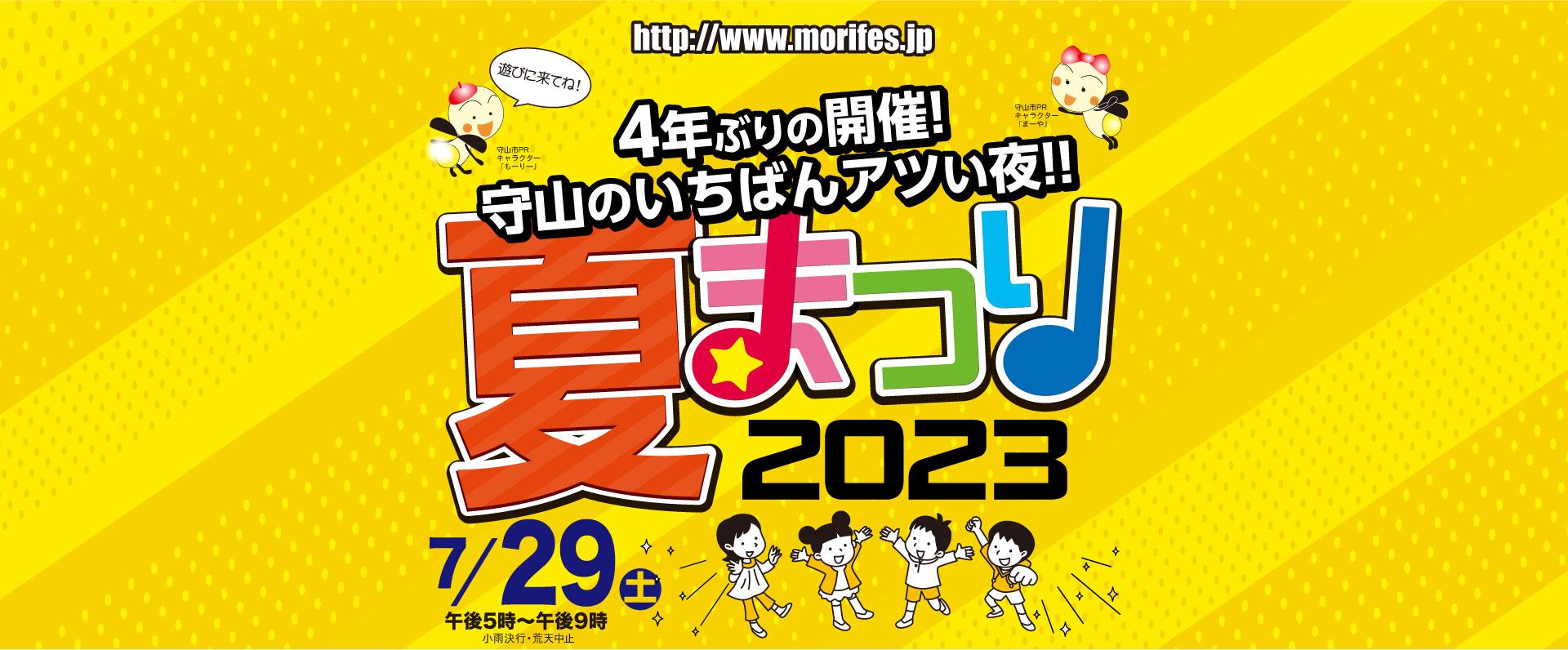 祝50周年!県下最大級の歩行者天国!!守山のいちばんアツい夜!!